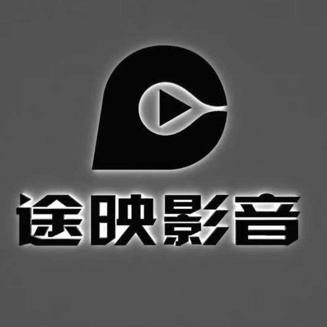 西安电影院招聘_途映影视科技(上海)有限公司招聘信息|招聘岗位|最新职位信息 ...
