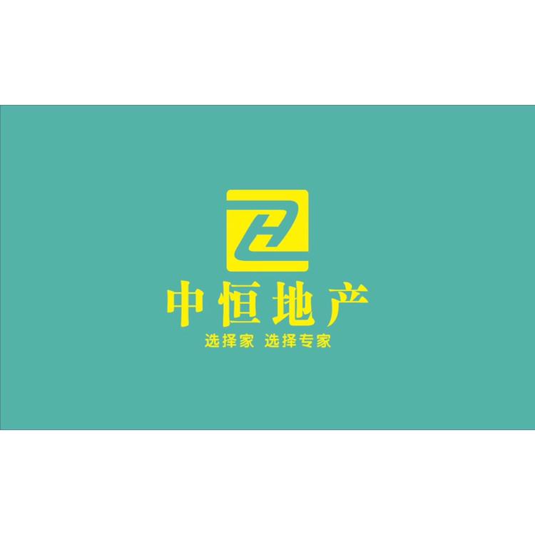 四川中恒伟业房地产经纪有限公司